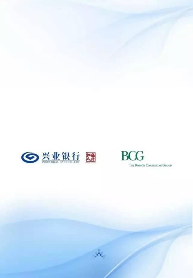 2016中国私人银行财富报告:逆势增长、全球配置