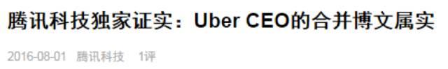 Uber和滴滴宣布合并,到底发生了什么?!-律格资本官网-律格研究