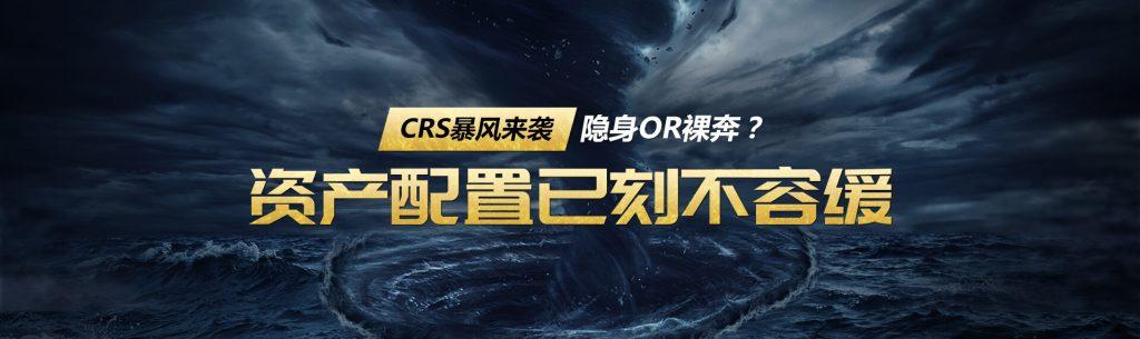 CRS究竟是何方神圣?-律格资本官网-律格研究