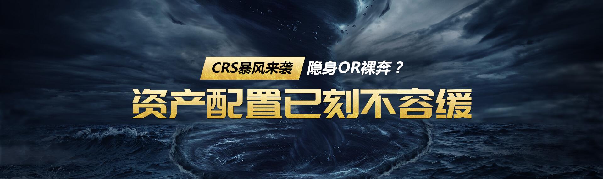 CRS究竟是何方神圣?