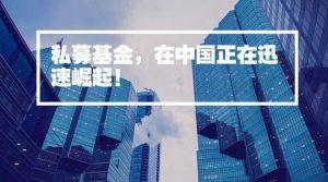 中国私募基金为什么一定会崛起